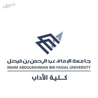 جامعة الإمام عبدالرحمن بن فيصل تطلق مبادرة عطاء عن ب عد