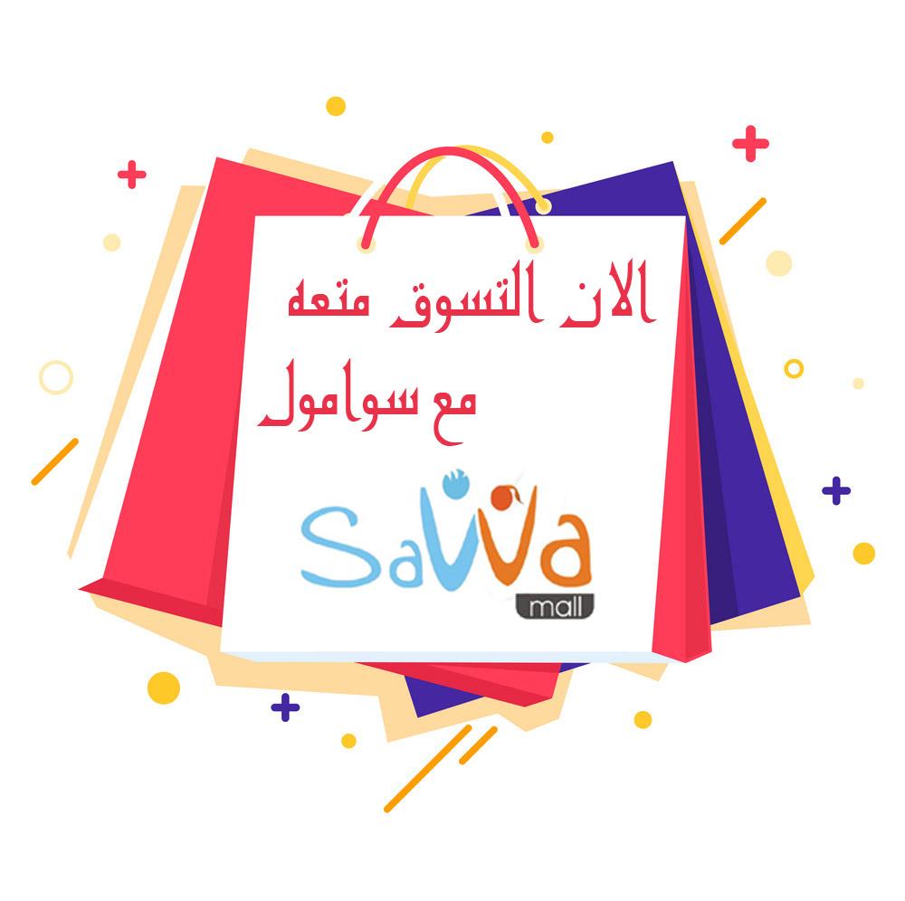 Sawa Mall