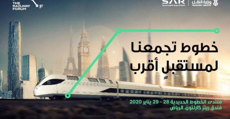 """28 يناير.. الرياض تنظم أول منتدى لإستكشاف تقنيات """"الخطوط ..."""