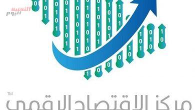 صورة السعودية تُطلق مركز الاقتصاد الرقمي كمرجعية معتمدة إقليميًا وعالميًا