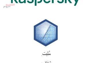 """صورة """"كاسبرسكي"""" تكشف عن حادثي أمن رقمي مرتبطين بأبحاث حول لقاح لفيروس كورونا"""