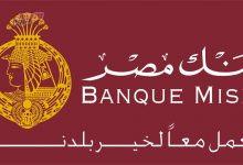 صورة بنك مصر يحصد جائزة أفضل إستراتيجية للموارد البشرية لـ2020