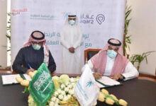 """صورة ربط الصندوق العقاري السعودي بمنصة """"عقارز"""" لتفعيل نظام الوساطة عبر التطبيقات"""