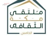 """صورة """"تقني مكة"""" تشارك بـ 11 مبادرة تعزز القدوة في العالم الرقمي"""
