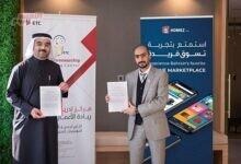 """صورة معهد تدريب ريادة الأعمال البحريني يوقع اتفاقية تعاون مع منصة """"هوميز"""""""