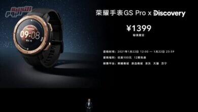 """صورة """"Honor"""" تطرح ساعة ذكية محمية """"Honor GS Pro Secret Star Edition"""""""