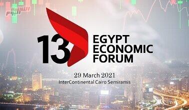 صورة 29 مارس.. انطلاق منتدي مصر الاقتصادي الثالث عشر 2021