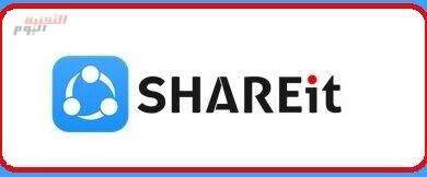 """صورة منصة """"SHAREit"""" تصدر تصريحًا رسميًا حول الثغرات الأمنية المحتملة"""