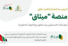 """صورة إطلاق منصة """"ميثاق"""" التقاعدية السعودية لربط بيانات المشتركين بالجهات الحكومية"""