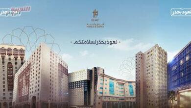 """صورة مجموعة """"إيلاف"""" تعزز إجراءاتها الوقائية في الفنادق والشركات التابعة لها"""