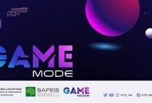 """صورة السعودية تُطلق مبادرة """"Game Mode"""" لدعم """"الألعاب الإلكترونية"""" في المملكة"""