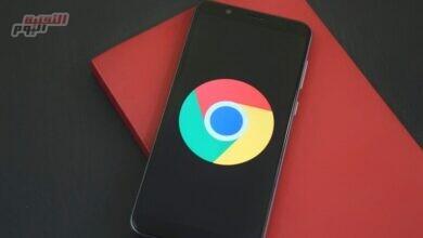 صورة فيديو| متصفّح Chrome في الهواتف قد يصبح أكثر أمانًا