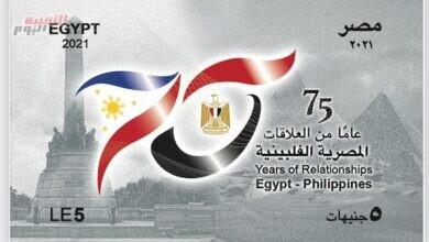 """صورة """"البريد المصري"""" يُصدر طابع بريد تذكاري بمناسبة مرور ٧٥ عامًا على بداية العلاقات المصرية الفلبينية"""