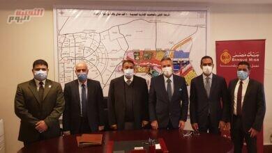 """صورة بنك مصر يوقع بروتوكول تعاون مع """"العاصمة الإدارية"""" لإصدار بطاقات الدفع وخدمة التحصيل الإلكتروني"""