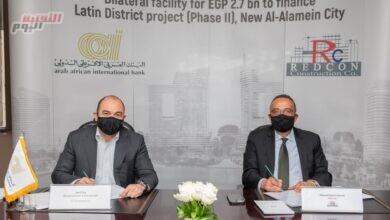 """صورة """"العربي الإفريقي الدولي"""" يمنح """"ريدكون للتعمير"""" تمويلاً بـ2.7 مليار جنيه لاستكمال مشروع الحي اللآتيني بالعلمين الجديدة"""