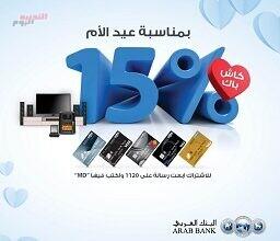 """صورة """"البنك العربي"""" يُطلق حملة خاصة بمناسبة عيد الأم"""