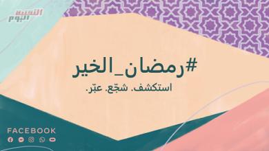 صورة مجتمع فيسبوك حول العالم يتوحد للاحتفال بشهر رمضان عبر الاستكشاف والإلهام والتعبير عن الخير