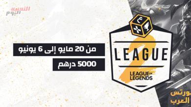 صورة منصة جديدة للألعاب الإلكترونية تنطلق من دبي لخدمة أكثر من 6 ملايين لاعب في الشرق الأوسط