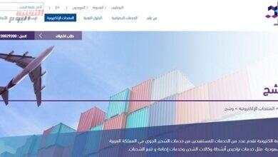 """صورة السعودية تُسهل عمليات الشحن الجوي عبر منصة """"وشج"""" الإلكترونية"""