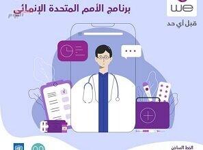 """صورة """"الأمم المتحدة الإنمائي"""" ينضم إلى مبادرة المصرية للاتصالات """"مليون استشارة مجانية"""" بالتعاون مع الطبي"""