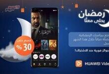 صورة رمضان 2021: خدمات هواوي للأجهزة المحمولة تطرح مكافآت مذهلة عروض ومكافآت مغرية احتفالاً بحلول الشهر الكريم