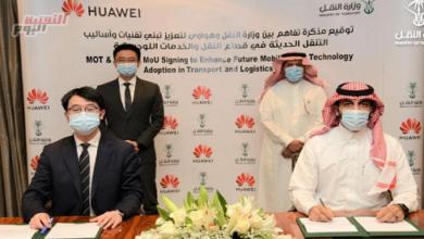 """صورة اتفاقية بين """"النقل"""" و """"هواوي"""".. إدراج الذكاء الاصطناعي وإنترنت الأشياء في منظومة النقل بالسعودية"""