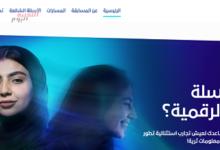 """صورة """"الاتصالات السعودية"""" تُطلق مبادرة """"التحديات الرقمية"""" لاستكشاف إبداعات الشباب التقنية"""