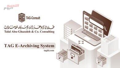 """صورة """"أبوغزاله العالمية"""" تُطلق نظامها الخاص بخدمة الحلول المتكاملة للأرشفة الإلكترونية"""