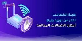 """صورة """"الاتصالات السعودية"""" تحذر من توريد وبيع أجهزة الاتصالات المخالفة"""