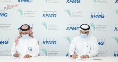 """صورة """"الوطني للمنشآت العائلية"""" في السعودية يوقع مذكرة تعاون مع """"KPMG"""" لتنفيذ دراستين للقطاع قبل نهاية 2021"""