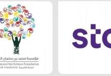 """صورة """"مسك الخيرية"""" و """"stc"""" توقعان مذكرة تفاهم لتعزيز التعاون في مجالات التدريب والحلول الإلكترونية وريادة الأعمال"""