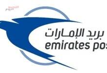 """صورة """"بريد الإمارات"""" تدعو المتعاملين إلى إجراء عمليات الدفع حصرًا عبر تطبيقها الإلكتروني وموقعها الرسمي"""
