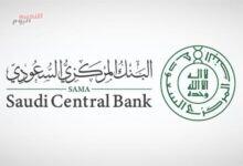 """صورة """"المركزي السعودي"""" يكمل الربط الإلكتروني مع المالية لحسابات الجهات الحكومية لدى البنوك"""