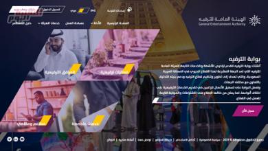 """صورة """"بوابة الترفيه"""".. منصة رقمية لتعظيم خارطة الاستثمارات الترفيهية في السعودية"""