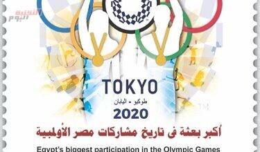 """صورة """"البريد"""" يصدر طابع بريد تذكاري بمناسبة مشاركة مصر في دورة الألعاب الأولمبية """"طوكيو٢٠٢٠"""""""