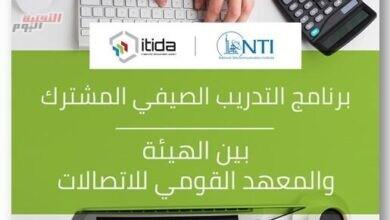 """صورة """"ايتيدا"""" و """"القومي للاتصالات"""" يطلقان برنامج التدريب الصيفي لطلبة كليات الهندسة والحاسبات والمعلومات"""