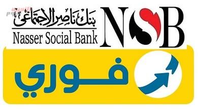 """صورة اتفاقية بين """"فوري"""" و """"بنك ناصر"""" لصرف المعاشات من خلال منافذها"""