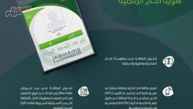 صورة بطاقة الحج الذكية.. هوية الحاج الرقمية بأربعة ألوان