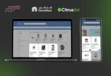 """صورة """"ماجد الفطيم"""" تختار """"CitrusAd"""" كمنصة تكنولوجيا وسائط البيع بالتجزئة"""