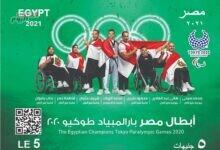 صورة البريد المصري يصدر بطاقة تذكارية لأبطال مصر الحائزين على ميداليات في دورة الألعاب البارالمبية طوكيو ٢٠٢٠