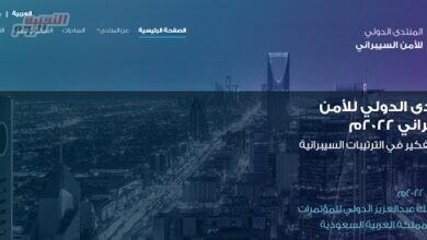 صورة فبراير المقبل.. إنطلاق فعاليات المنتدى الدولي للأمن السيبراني في الرياض