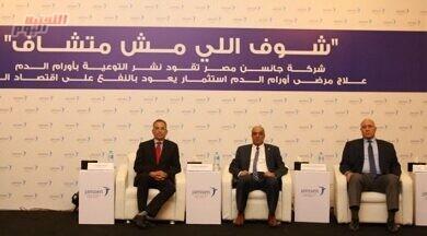 """صورة """"جانسن مصر"""" تُطلق حملة """"شوف اللي مش متشاف"""" لرفع الوعي بأورام الدم"""