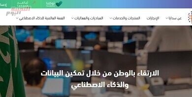 """صورة """"سدايا"""" تعلن بدء التسجيل في معسكر علوم البيانات الافتراضي"""