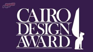 """صورة نوفمبر المقبل.. إنطلاق جائزة """"Cairo Design Award 2021"""" فى دورتها الرابعة"""