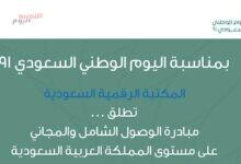 صورة المكتبة الرقمية السعودية تُطلق مبادرة الوصول الشامل والمجاني لـ16 قاعدة معلومات على مستوى المملكة
