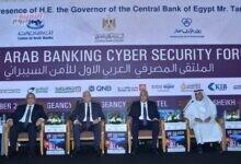 صورة انطلاق فعاليات الملتقى المصرفي العربي الأول للأمن السيبراني