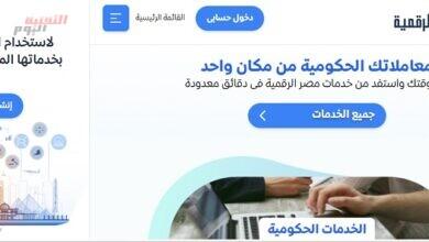 """صورة """"معلومات الوزراء"""": ارتفاع وعي المصريين بمنصة مصر الرقمية"""
