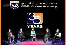 """صورة طلاب سابقون وحاليون يغنّون لمدرسة """"جيمس مودرن أكاديمي"""" احتفالاً بمرور 35 عاماً على تأسيسها"""