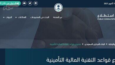 """صورة """"المركزي السعودي"""" يطرح مسودّة """"قواعد التقنية المالية التأمينية"""" لطلب مرئيات العموم"""