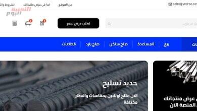 """صورة """"ڤندُر"""" تُطلق منصة إلكترونية لتجارة الحديد والصلب بخدمات مميزة للبائعين والمشترين"""